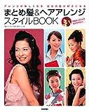 まとめ髪&ヘアアレンジ スタイルBOOK (Rucola Books ルコラブックス)