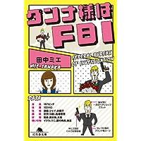ダンナ様はFBI (幻冬舎文庫)