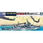 1/700 ウォーターライン No.440 日本海軍駆逐艦 初月