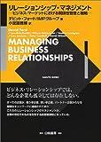 リレーションシップ・マネジメント—ビジネス・マーケットにおける関係性管理と戦略
