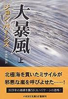 大暴風〈上〉 (ハヤカワ文庫SF)