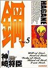 鋼 5―Hagane (アッパーズKC)