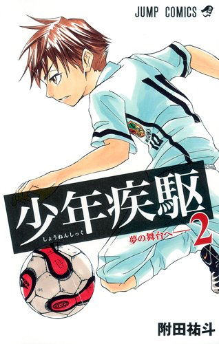 少年疾駆 2 (ジャンプコミックス)