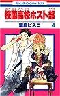 桜蘭高校ホスト部 第4巻 2004年08月05日発売