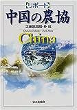 リポート 中国の農協