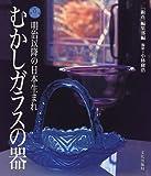 むかしガラスの器—明治以降の日本生まれ (美しい暮らしと趣味の本)