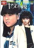 大映テレビ ドラマシリーズ ヤヌスの鏡 前編 [DVD]