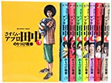 さすらいアフロ田中 コミック 1-8巻セット (ビッグ コミックス)