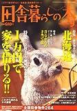 田舎暮らしの本 2008年 09月号 [雑誌]