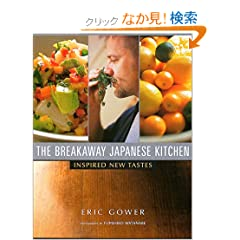 �p���� �G���b�N����̐V�E�a�H - The Breakaway Japanese Kitchen : Inspired New Tastes