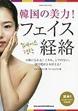 韓国の美力! フェイス経絡 ~小顔になれる! くすみ、シワのない、弾力肌がよみがえる! (シンコー・ミュージック・ムック) (シンコー・ミュージックMOOK)