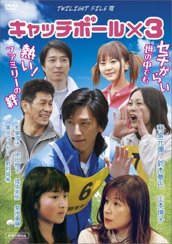 キャッチボール×3 [DVD]