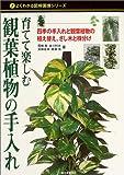 育てて楽しむ観葉植物の手入れ―四季の手入れと観葉植物の植え替え、さし木と株分け (よくわかる図解園芸シリーズ)