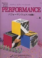 ベーシックス パフォーマンス(ピアノの演奏) レベル1 WP211J