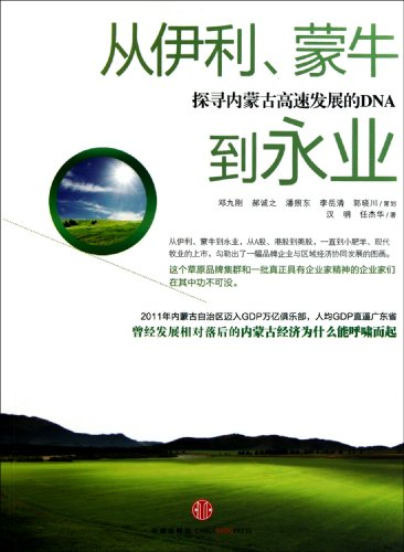 from-yili-mengniu-to-yongye-chinese-edition