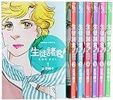 生徒諸君! 最終章・旅立ち コミック 1-7巻セット (Be・Loveコミックス)