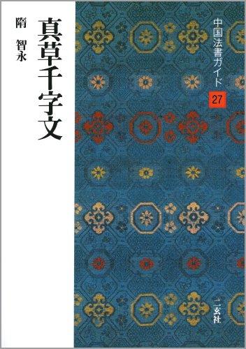 真草千字文 (中国法書ガイド)