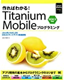 作ればわかる! Titanium Mobileプログラミング SDK3対応