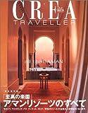 Crea due traveller—「至高の楽園」アマンリゾーツのすべて (クレアドゥエ クレアトラベラー)