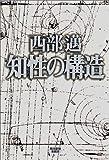 知性の構造 (HARUKI BOOKS)