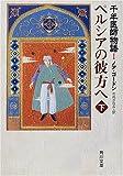 ペルシアの彼方へ〈下〉―千年医師物語1 (角川文庫)