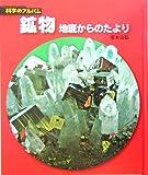 鉱物—地底からのたより (科学のアルバム)