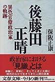 後藤田正晴―異色官僚政治家の軌跡 (文春文庫)