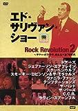 """エド・サリヴァン presents """"ロック・レヴォリューション2"""" ~サマー・オブ・ラヴ、来たるべき70年代 [DVD]"""