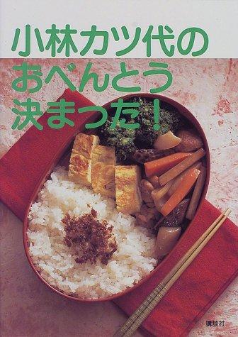 小林カツ代のおべんとう決まった! (講談社のお料理BOOK)