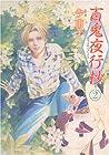 百鬼夜行抄 第2巻 1996-11発売