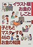 イラスト版お金のしごと 子どもとマスターする46のお金の知識