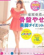 DVD付き 東原亜希の骨盤やせ美脚ダイエット (saita mook)