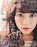 Ray(レイ) 2015年 05 月号 [雑誌]