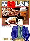 美味しんぼ 第16巻 1988-07発売