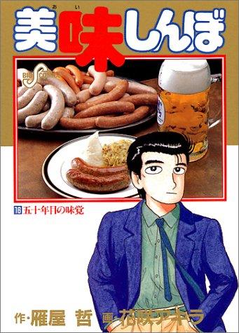美味しんぼ (16) (ビッグコミックス)