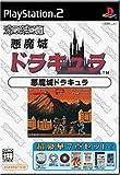 echange, troc Oretachi Geasen Zoku Sono 15: Akumajou Dracula[Import Japonais]