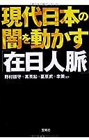 現代日本の闇を動かす「在日人脈」 (宝島SUGOI文庫)