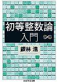 初等整数論入門 (ちくま学芸文庫)