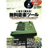 DTM MAGAZINE 2008年 03月号 [雑誌]