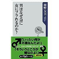 Amazon.co.jp: 男はなぜ急に女にフラれるのか? (角川oneテーマ21) 電子書籍: 姫野 友美: Kindleストア