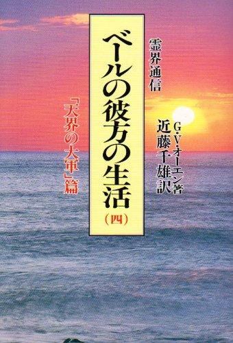 霊界通信 ベールの彼方の生活〈第4巻〉「天界の大軍」篇