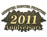モンスターハンター フロンティア オンライン アニバーサリー2011 プレミアムパッケージ