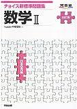 チョイス新標準問題集数学2 (河合塾シリーズ)