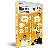 イラストレーターCS4:DVD講座 実用編第1講