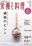 栄養と料理 2011年 02月号 [雑誌]