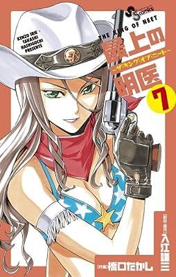 最上の明医〜ザ・キング・オブ・ニート〜 7 (少年サンデーコミックス)