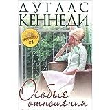 img - for Osobye otnosheniya book / textbook / text book