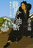 龍馬の油断 幕末七人の侍 (文春文庫)