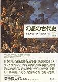 幻想の古代史〈上〉