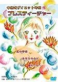 中根式ダイエット呼吸 ブレスティーチャー [DVD]